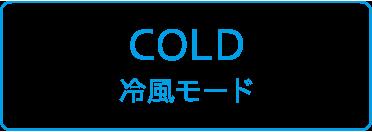 COLD-冷風モード