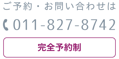 ご予約・お問い合わせは 011-827-8742
