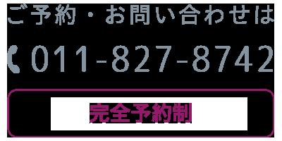 ご予約・お問い合わせは 011-827-8742【予約を優先します】